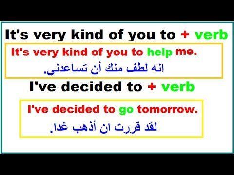 جمل وعبارات شائعة ومهمة في اللغة الانجليزية للاستعمال اليومي Youtube Help Me Verb
