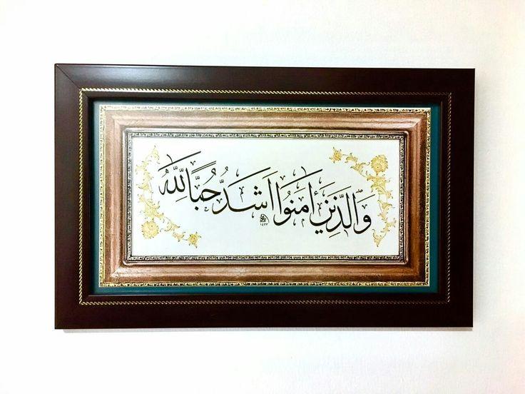 Calligraphy. Quran Surah Baqarah.  Ashaddu hubbal-lillaah. Excessive love of Allah.
