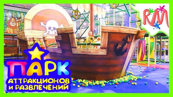 Детский парк РАЗВЛЕЧЕНИЙ Leos Lekeland развлекательный центр для ДЕТЕЙ @...