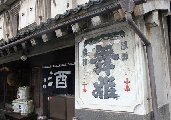 Kotee Sign for Japanese Sake.   鏝絵看板 長野県諏訪市  Suwa, Nagano Japan