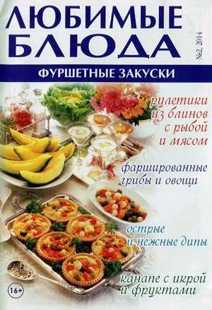 Любимые блюда № 2 (февраль 2014) Фуршетные закуски