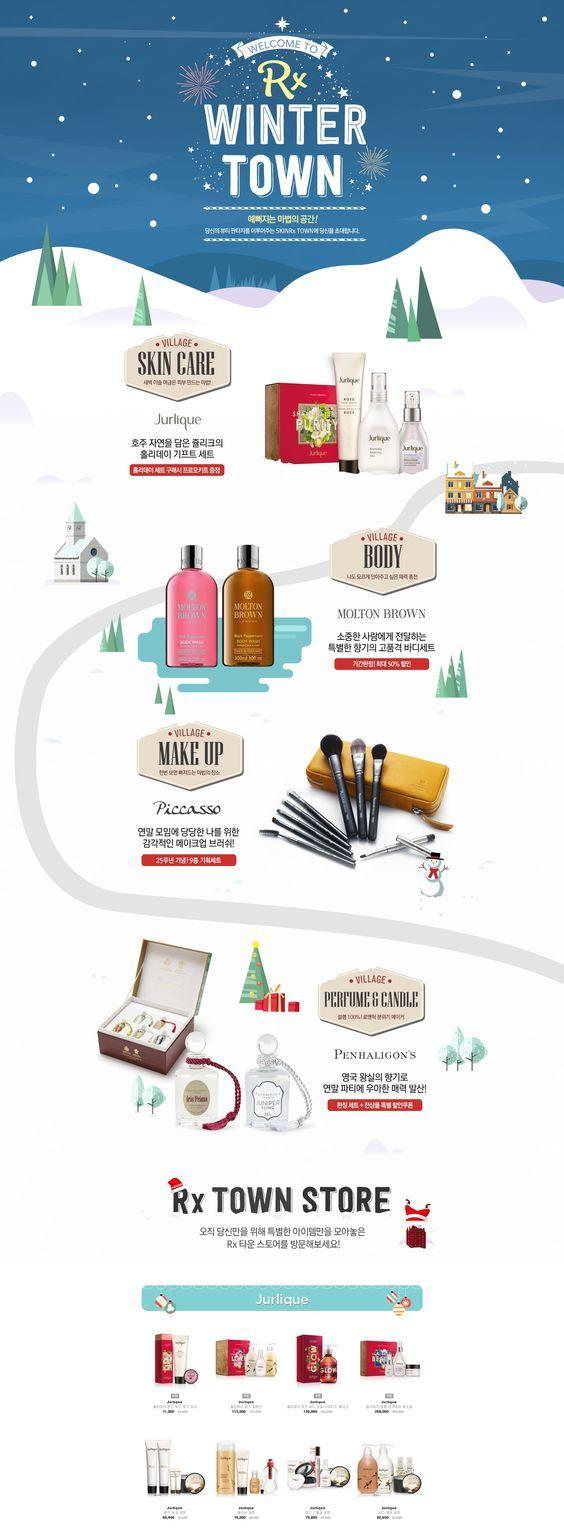 겨울韩国化妆品圣诞专题