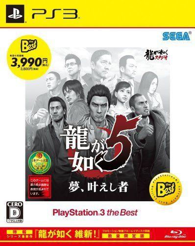 龍が如く5 夢、叶えし者 PlayStation 3 the Best (【初回限定特典】「龍が如く 維新! 」特典映像Blu-ray 同梱) セガ, http://www.amazon.co.jp/dp/B00FIZR9YM/ref=cm_sw_r_pi_dp_lWjLsb1NX7WNV