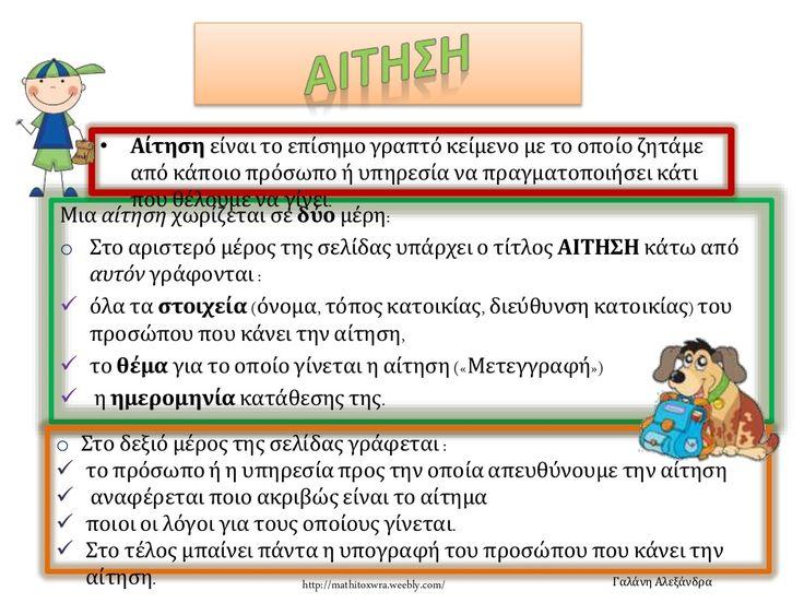 αιτηση by alexadra71 via slideshare