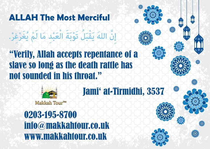 Pin on ALLAH The Most Merciful