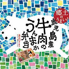 第4弾|日本中のうまい!をお弁当で。|ふるさとのうまい! を食べよう|ローソン