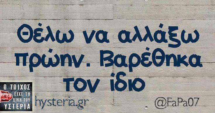 """4,985 """"Μου αρέσει!"""", 86 σχόλια - Ο Τοίχος της Υστερίας (@hysteria_gr) στο Instagram"""