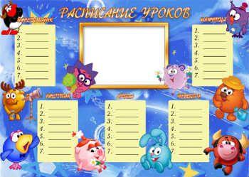 Надпись на рамке: Расписание уроков