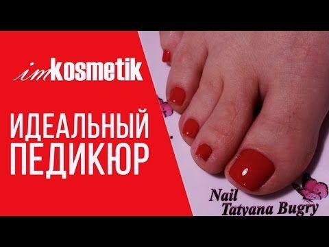 Идеальный педикюр от Татьяны Бугрий - YouTube