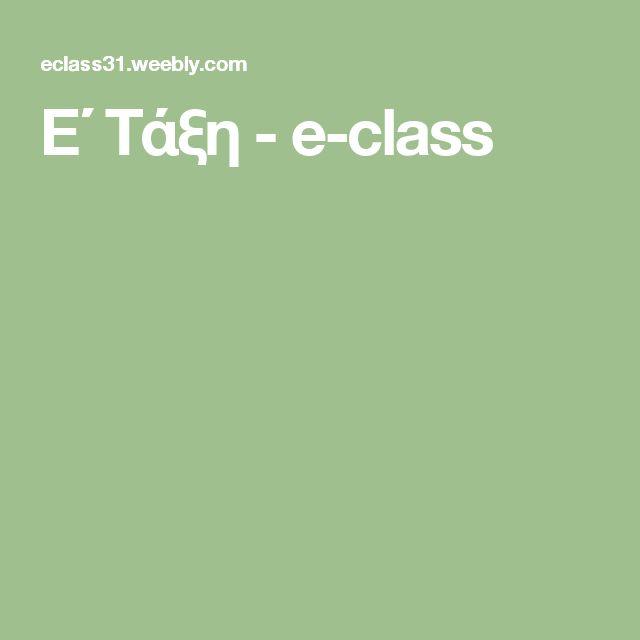 Ε΄ Τάξη - e-class