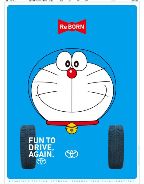 The newspaper advertisement of TOYOTA トヨタ自動車