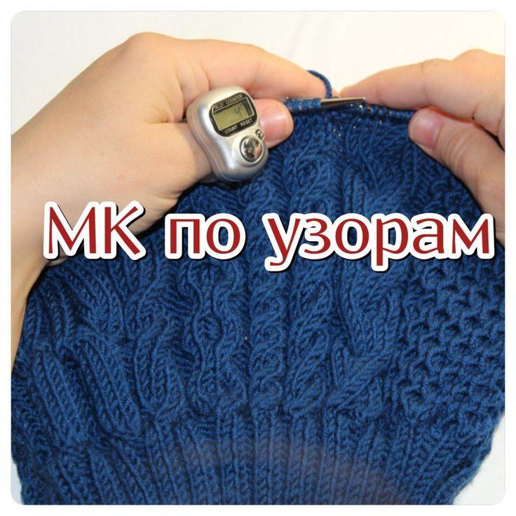 МК по узорам для свитера Рубан