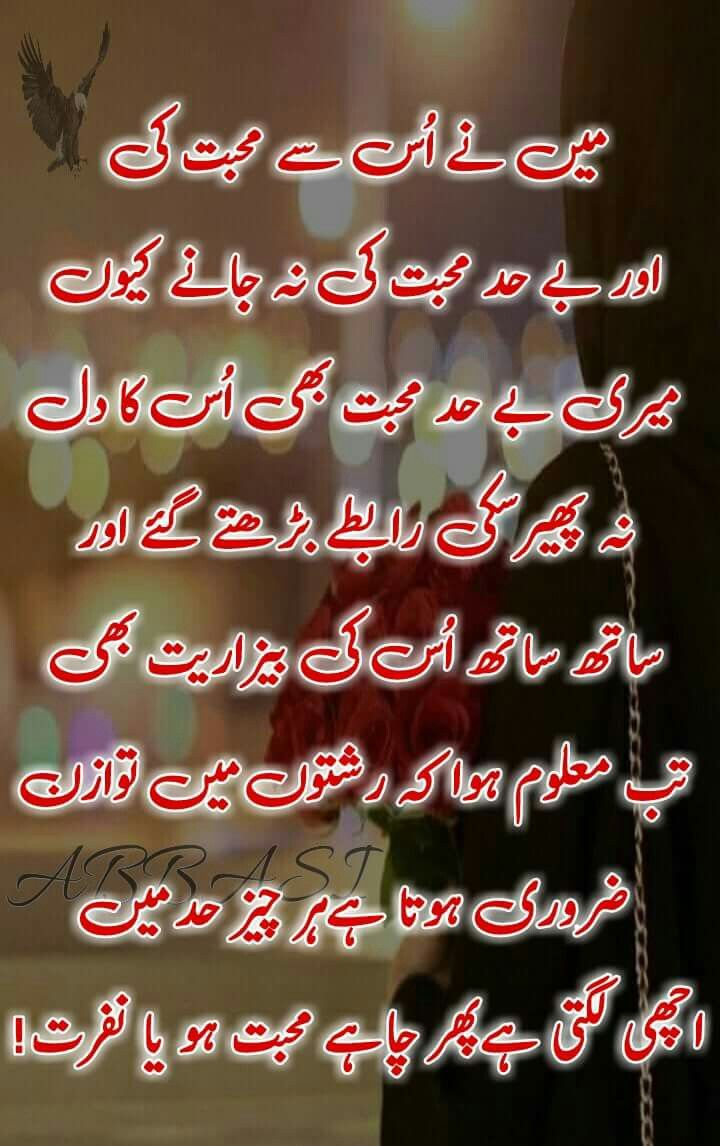 Pin By Malang Khan On Poetry Urdu Quotes Urdu Poetry Quotes
