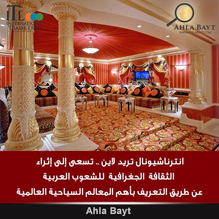 انترناشيونال تريد لاين .. تسعى إلى إثراء الثقافة  الجغرافية  للشعوب العربية عن طريق التعريف بأهم المعالم السياحية العالمية .