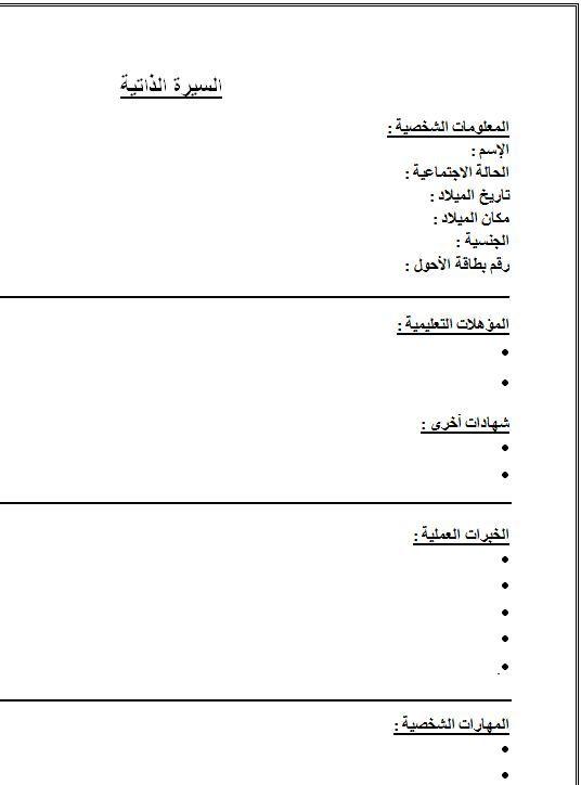 تحميل 131 نموذج سيرة ذاتية باللغة العربية وانجليزى فارغ وجاهز للطباعة Free Cv Template Word Free Resume Template Word Cv Template Word