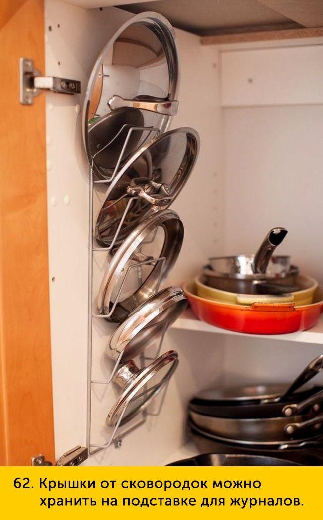 62 Крышки от сковородок можно хранить на подставке для журналов