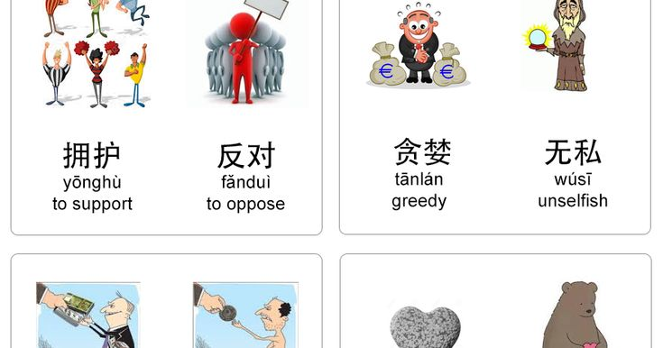 Play the Quizlet Scatter Game to learn these opposite words fast!