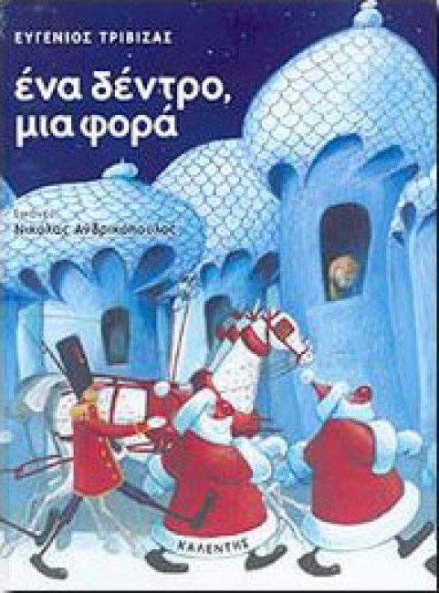 ΕΝΑ ΔΕΝΤΡΟ ΜΙΑ ΦΟΡΑ - ΤΡΙΒΙΖΑΣ ΕΥΓΕΝΙΟΣ | Παιδικά | IANOS.gr