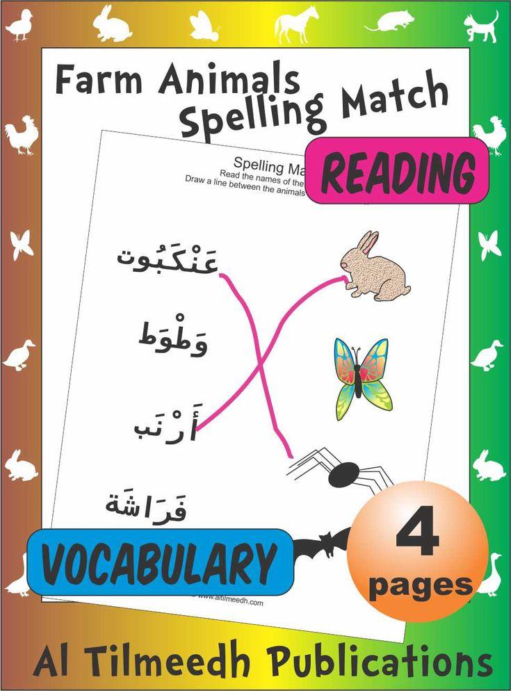 168 best al tilmeedh products images on pinterest worksheets vocabulary and learning arabic. Black Bedroom Furniture Sets. Home Design Ideas