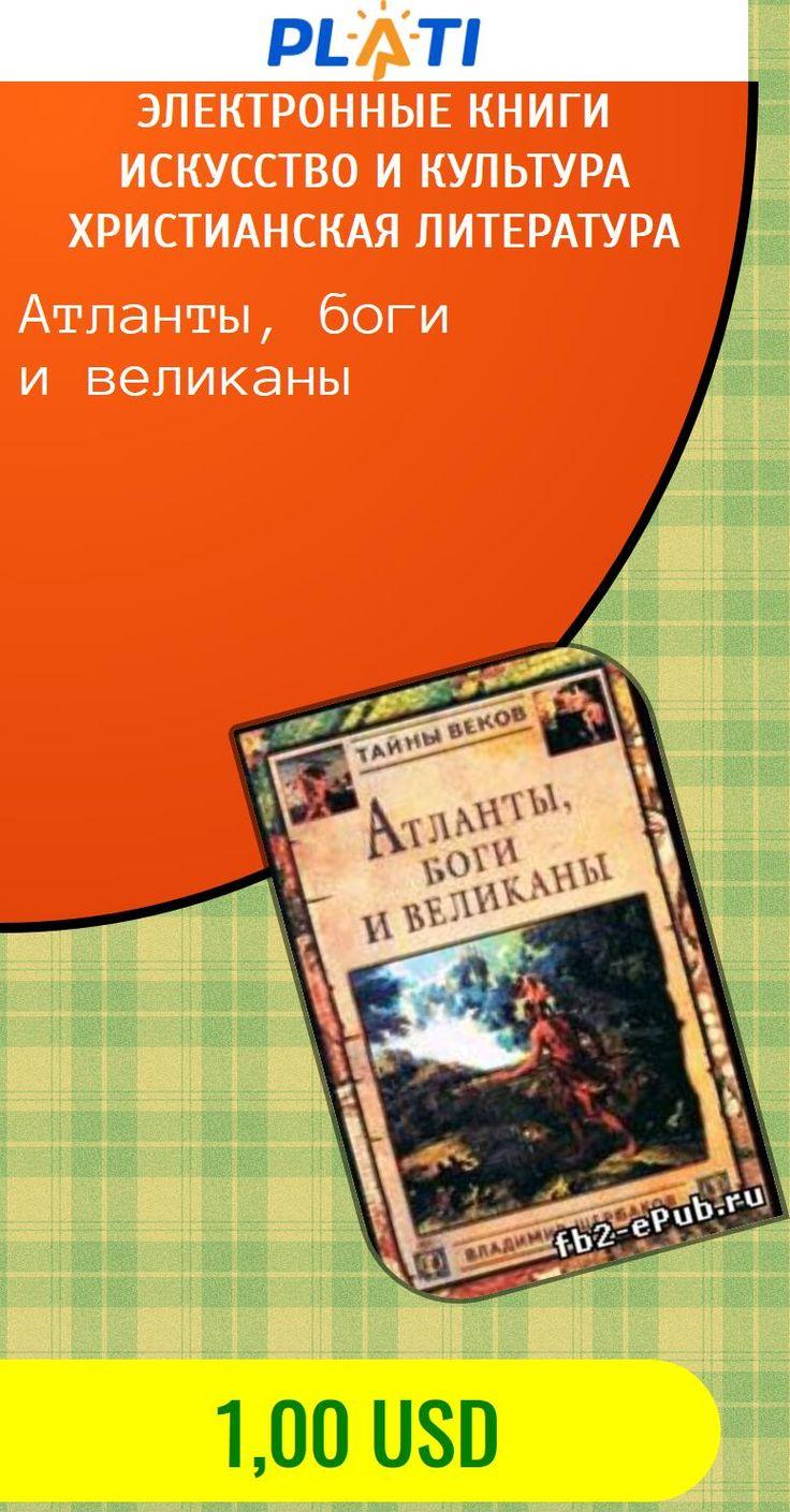 Атланты, боги и великаны Электронные книги Искусство и культура Христианская литература