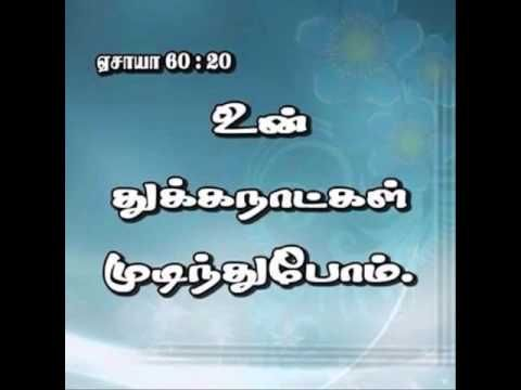 Tamil Christian message Bible study