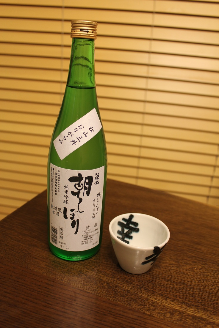 Asashibori sake from Koei brewery in Matsuyama. This sake is bottled straight from the press, and isn't heat treated to kill the microorganisms that turn rice into sake. Consequently, it has a slightly effervescent character. It's fresh and delicious!