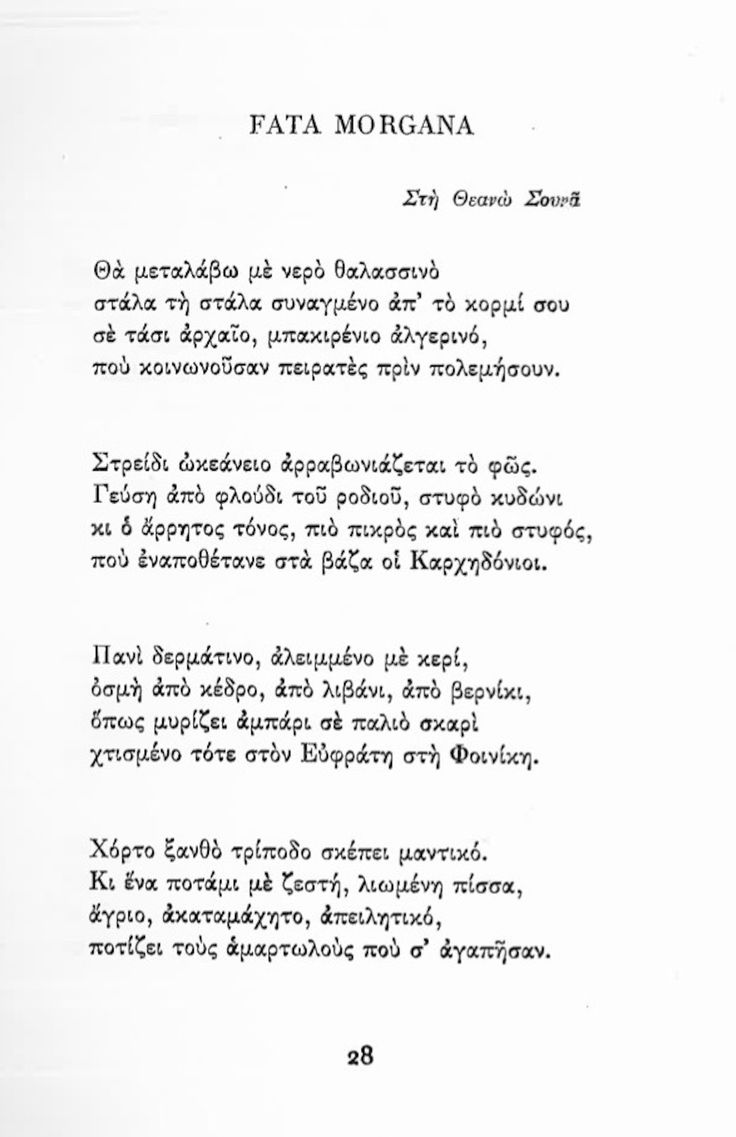 Σύντομο υπόμνημα στο ποίημα «Fata Morgana» του Νίκου Καββαδία: Μέρος Β᾽