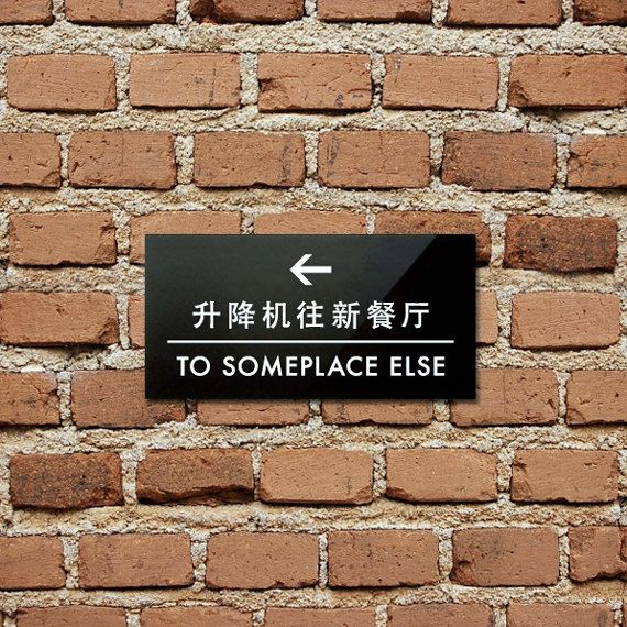 Funny Office Sign. Chinglish Sign. Arrow Sign. Outdoor Sign. To Someplace Else. $21.50, via Etsy.