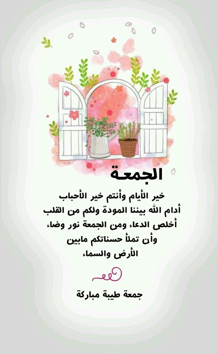 Pin By الصحبة الطيبة On جمعة طيبة Beautiful Quran Quotes Jumma Mubarak Images Quran Quotes
