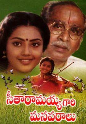 Poosindi Poosindi Punnaga Song Lyrics - Seetaramayya Gari Manavaralu - Telugu Movie Lyrics