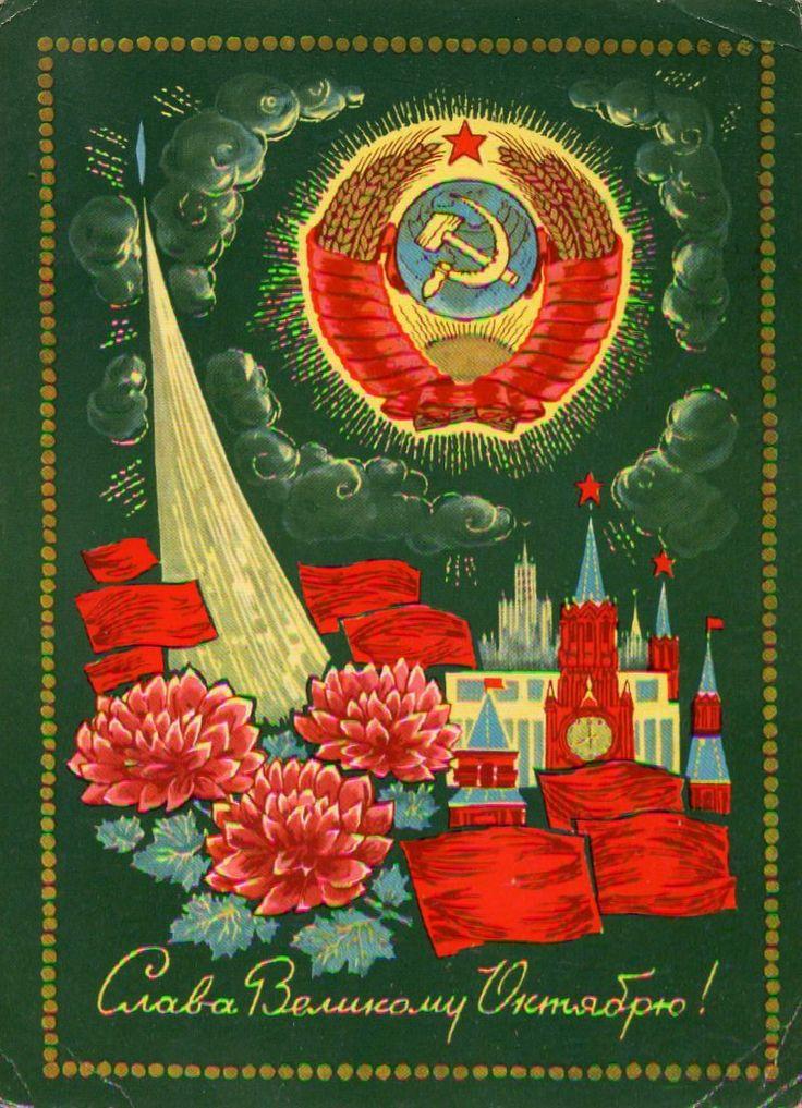 Soviet Postcard. Glory to October.