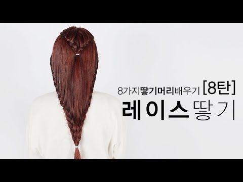 Lace braid tutorial - 벼머리땋기, 벼머리 땋는법, 레이스땋기 #세븐에비뉴 #braid #braid tutorial