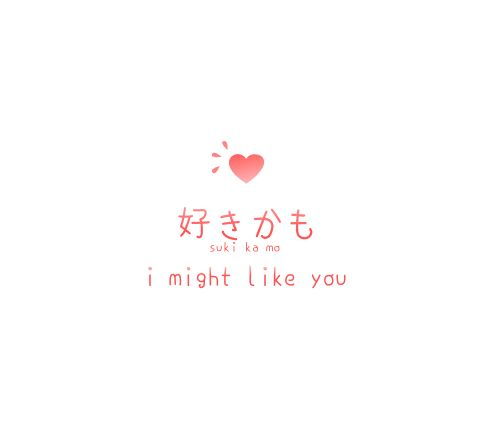 I Love You Quotes Japanese : japanese korean japanese nihon class japanese 011 japanese japanese ...