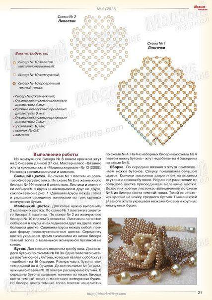 """Колье """"Золотая свадьба"""" работа Метцунг Светланы (2)"""