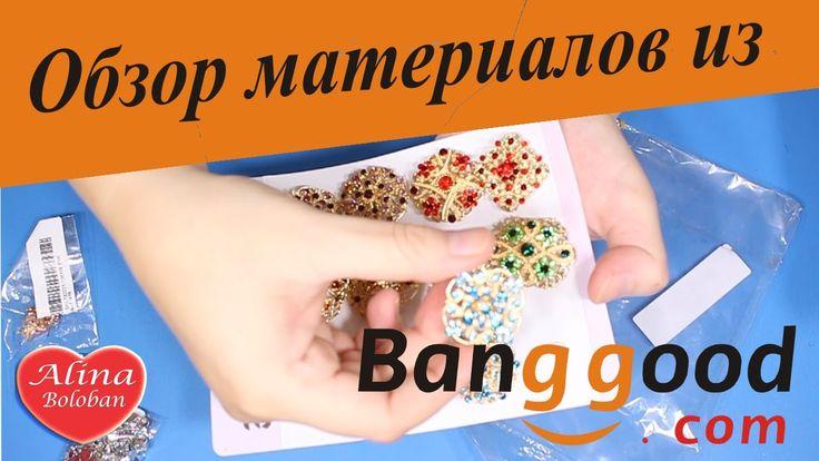 Обзор материалов из Banggood. com / Review of materials for the creation...