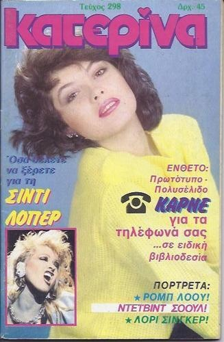 SOFIA ALIMPERTI - PIERCE BROSNAN - GREEK -  Katerina Magazine - 1985 - No.298