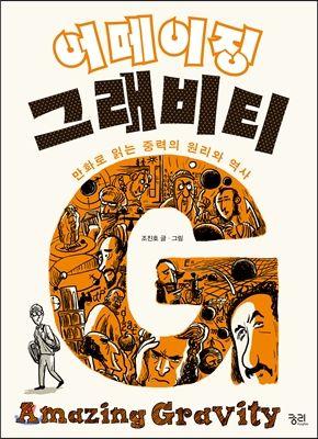 어메이징 그래비티 : 조진호