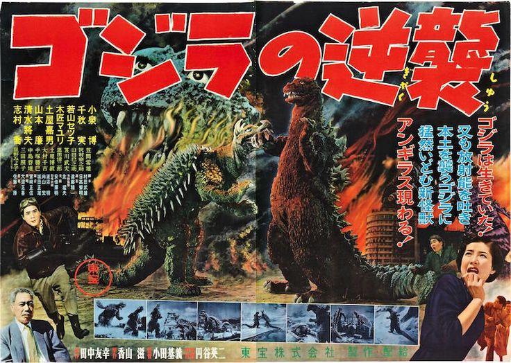 #GodzillaRaidsAgain1955