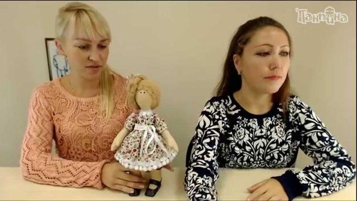 Часть 4. Кукла своими руками. Подведение итогов. Результаты конкурса.