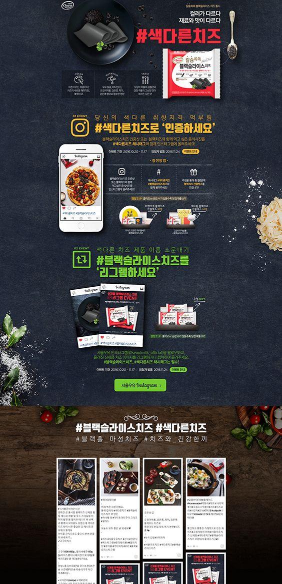 #seoulmilk #seoulcheese #event #서울우유치즈 #블랙슬라이스치즈 #색다른치즈