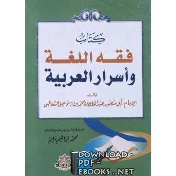 تحميل كتاب فقه اللغة وسر العربية الثعالبي pdf
