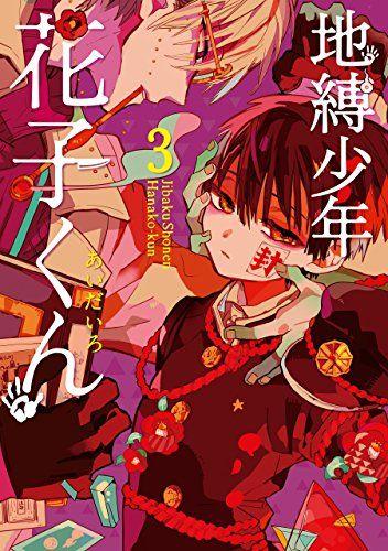 『地縛少年花子くん(3)』
