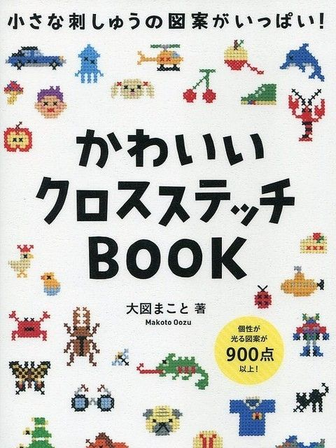 Kawaii Cross Stitch Book by Makoto Oozu - Japanese Embroidery Pattern Book - Lovely Motifs - B546