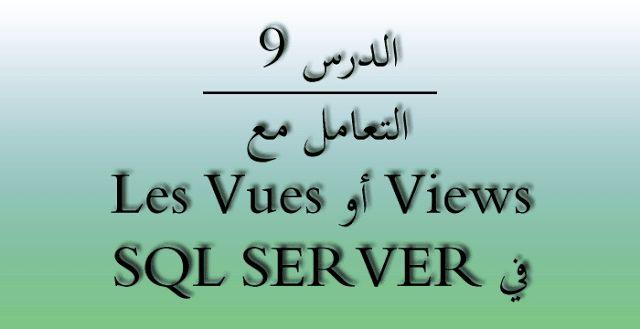 الدرس 9 - التعامل مع Views أو Les Vues في SQL SERVER