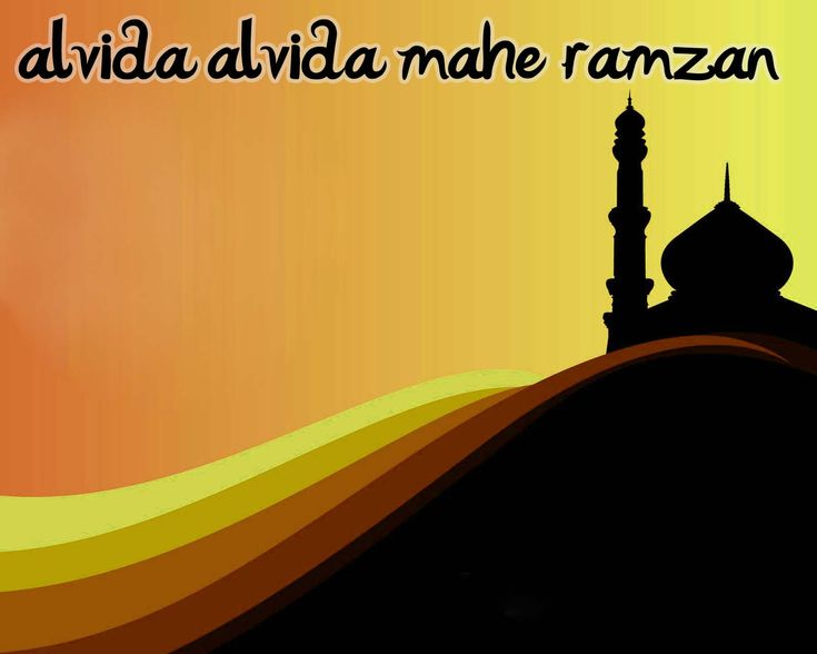 Alvida Mahe Ramadan 2016 Images Quotes Whatsapp Status Dp Wishes
