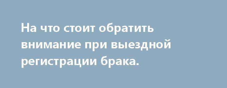 На что стоит обратить внимание при выездной регистрации брака. http://aleksandrafuks.ru/vyezdnaya-registraciya/  Выездная регистрация становится все более популярной из гола в год. Выбор любого понравившегося места, например, выездная регистрация на берегу реки, никаких очередей в ЗАГСе, а регистрация в удобное время, праздник на открытом воздухе – что может быть заманчивей? http://aleksandrafuks.ru/выездная-регистрация-брака/ Но организация выездной свадьбы имеет определенные нюансы, на…