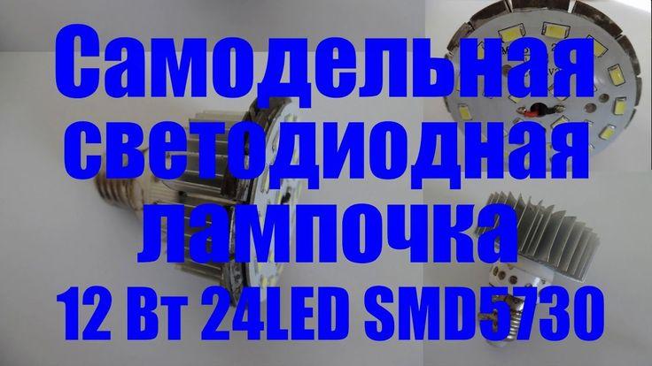 Самодельная светодиодная лампочка 12Вт 24LED SMD5730