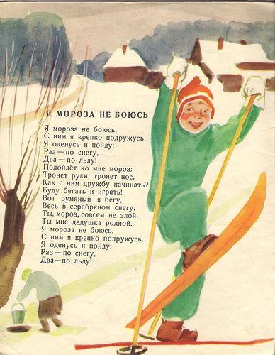 kid_book_museum: Детки и зима.