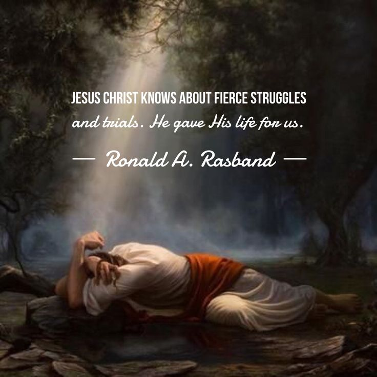 Jesus Christ knows about fierce struggles and trials. He gave His life for us. #ldsquotes #ldsconf #elderrasband