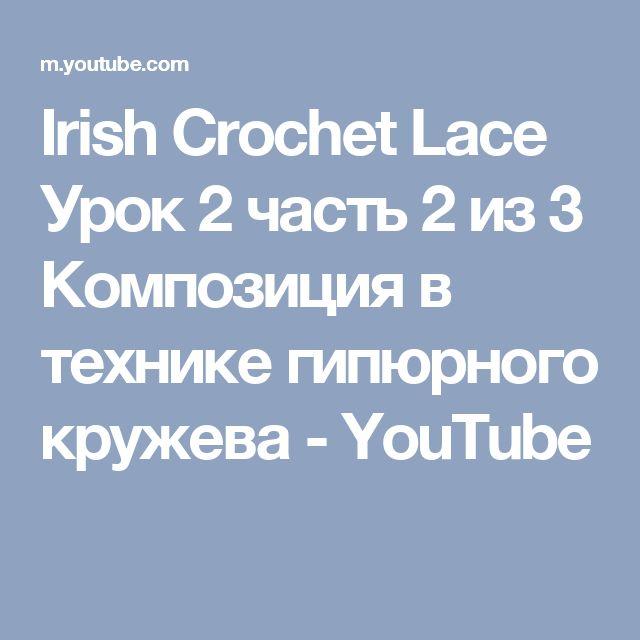 Irish Crochet Lace  Урок 2 часть 2 из 3 Композиция в технике  гипюрного кружева - YouTube